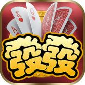 发发棋牌手机游戏v1.0