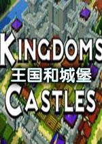 王国和城堡