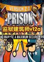 监狱建筑师最新版