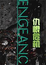 仇恨危机(Vengeance)