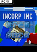 做个老板:你的公司(Incorp Inc)