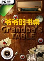 爷爷的桌子(Grandpas Table)