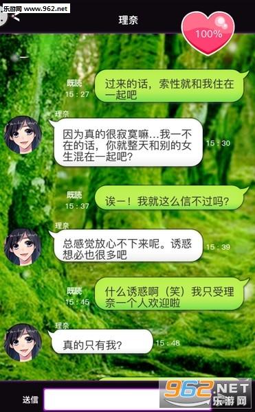 秘密关系2中文汉化版_截图1