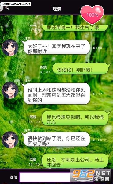 秘密关系2中文汉化版_截图2