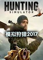 模拟狩猎2017