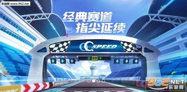 QQ飞车手游版腾讯_截图