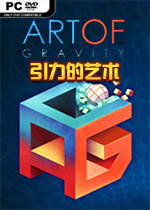 引力的��g(Art Of Gravity)中文版