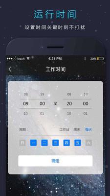 来电闪光灯appv2.0.5_截图
