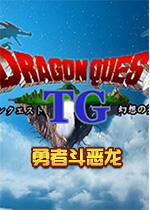 勇者斗恶龙TG幻想天空篇