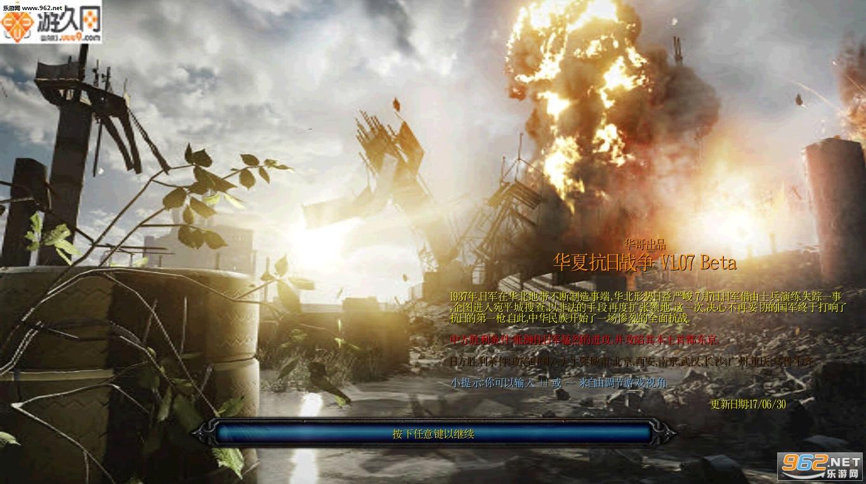 魔兽RPG地图 华夏抗日战争1.07正式版 附攻略截图0