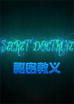 秘密教义官方中文版