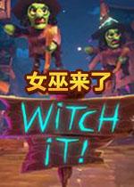 女巫来了Witch It