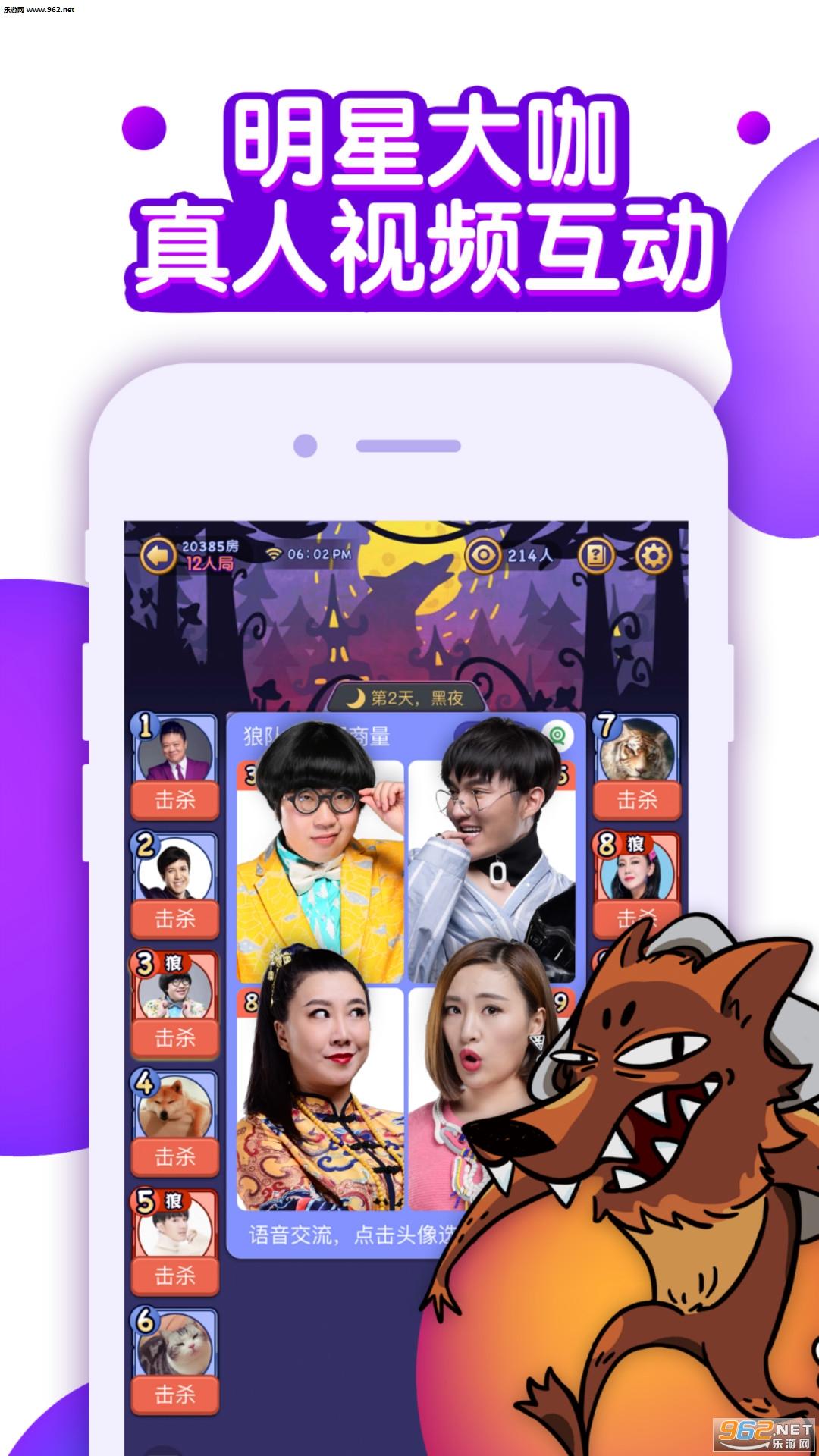 饭局狼人杀破解版 饭局狼人杀app下载v2.0.0 乐游网安卓下载
