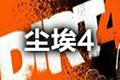 尘埃4PC破解中文版