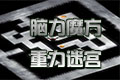 �X力魔方:重力迷�m中文版