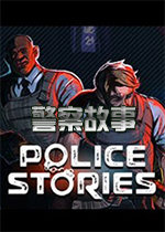 警察故事英文版