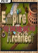 帝国建筑师