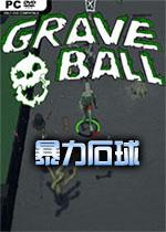 暴力石球(Graveball)