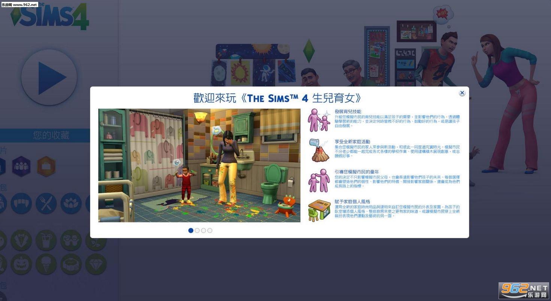 模拟人生4:生儿育女最新中文整合版截图0