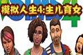 模拟人生4:生儿育女最新中文整合版