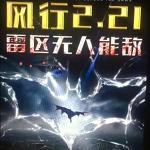 蝙蝠侠风行2.2红包挂