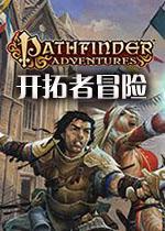 开拓者冒险卡牌游戏PC中文版