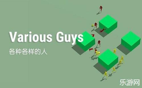 各种各样的人游戏下载_各种各样的人_乐游网