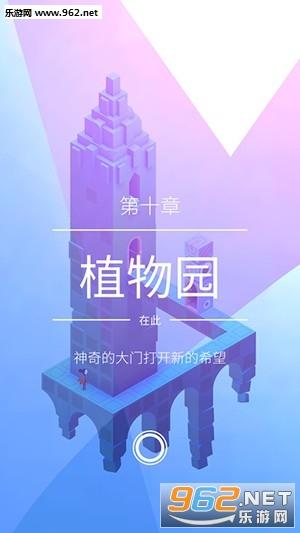 纪念碑谷2iOS中文版v1.0_截图4