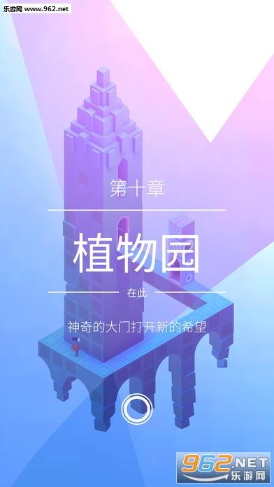 纪念碑谷2官方版IOS版1.2.15截图0