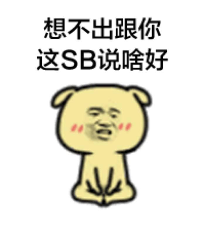 打死你个sb表情表情包同意书记大康动画图片