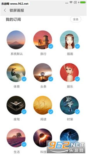 小米锁屏画报壁纸下载 小米锁屏画报app下载_乐游网