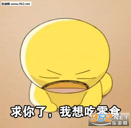 洛克王国外i挂下载_我要吃辣条薯片还想来份凉粉表情包|求你了我想吃零食小黄鸭 ...