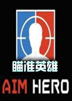瞄准英雄 中文硬盘版