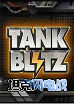 坦克闪电战1.1
