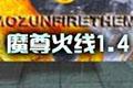 魔尊火线1.4正式破解版