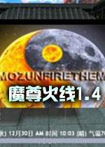 魔尊火线 1.4正式破解版