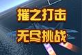 垂直打击:无尽挑战中文版