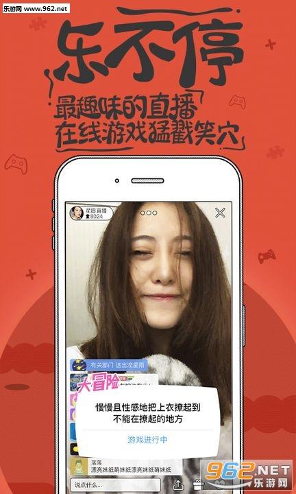 橙子官方直播app安卓版_截图