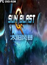 太阳风暴PC游戏