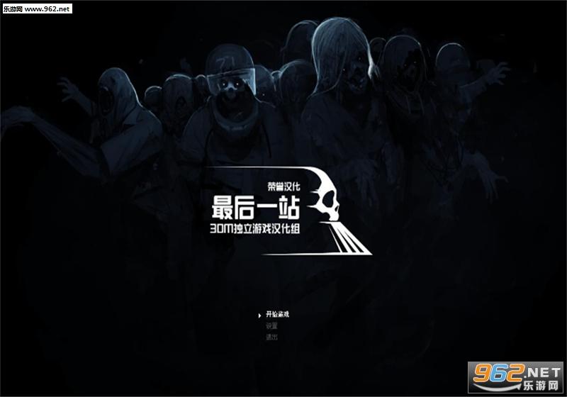 最后一站独立游戏汉化组汉化补丁v2.1截图0