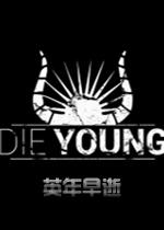 英年早逝(Die Young)PC游戏