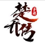 楚乔传手游iOS官方版