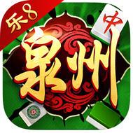 乐8泉州麻将app手机版v1.0