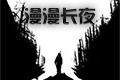 漫漫长夜v.423中文版