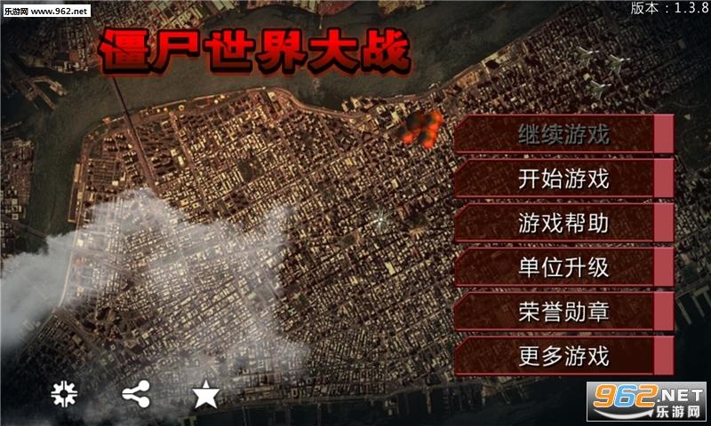 僵尸世界大战1.2.3最新版_截图0