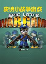 史诗小战争游戏