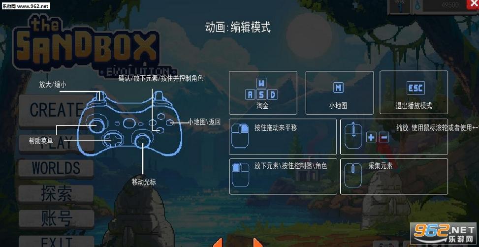 沙盒进化 3DM独立游戏汉化组简体汉化补丁v1.0截图1