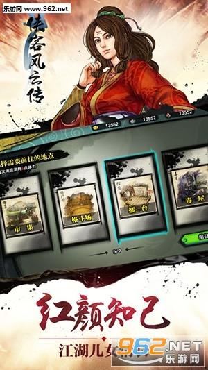侠客风云传手游官方版v1.8.1截图4