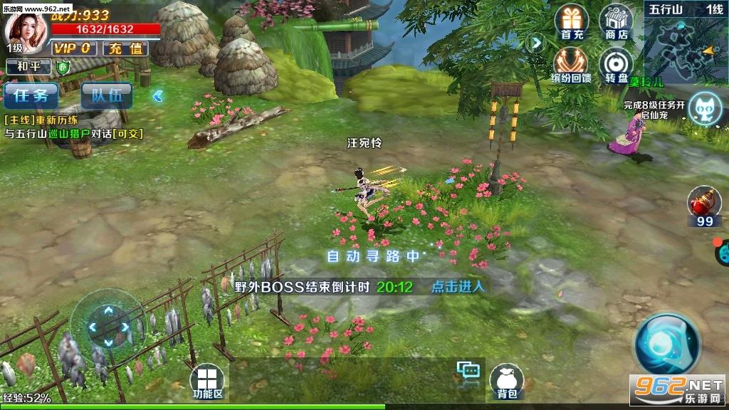 昆仑剑仙PC版_截图2