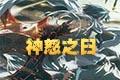 神怒之日中文版